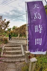 犬島精練所美術館