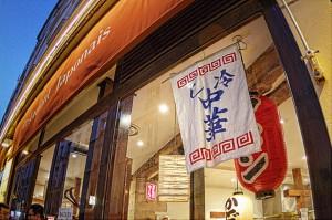 日本食レストラン【HDR】「かどや」冷中華あります!