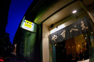 日本食レストラン【HDR】「やすべえ」