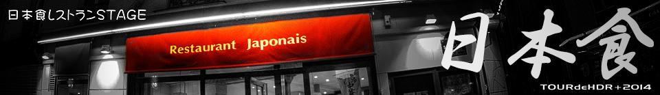 パリの日本食レストラン