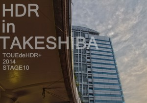 HDR in TAKESHIBA @コンタドールの落車リタイアは残念すぎる!