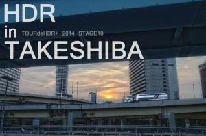 HDR in TAKESHIBA @クラッシックカラーのリドレー使用するロット・ベルソルかっこいい!