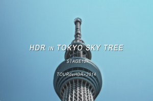 HDR in TokyoSkyTree @東京スカイツリーで撮ったHDRを蔵出し!