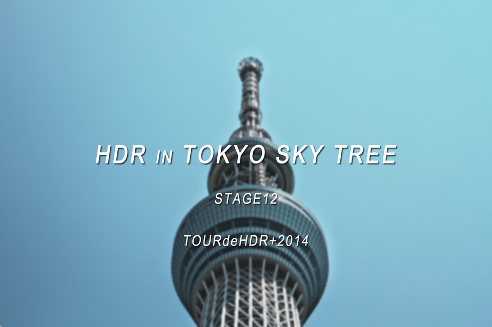 HDR in TOKYO SKY TREE TOURdeHDR+ 2104 STAGE12
