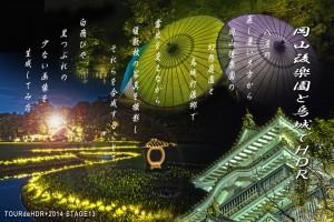 岡山後楽園と烏城でHDR@いつものタイトル画像から、和の心に挑戦しながら合成!