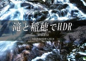 滝と稲穂でHDR@最初は、滝を使ったタイトル画像から!