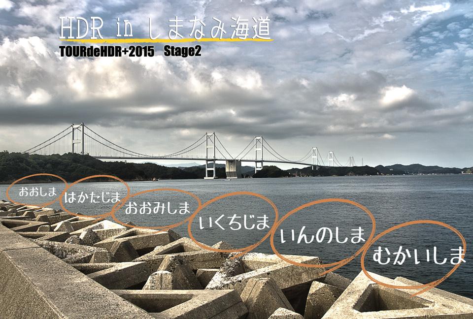 しまなみ海道でHDR