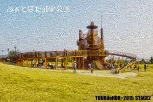 ふぉとぽた浦安公園 @フォトポタしながら家から児島湖までサイクリング!