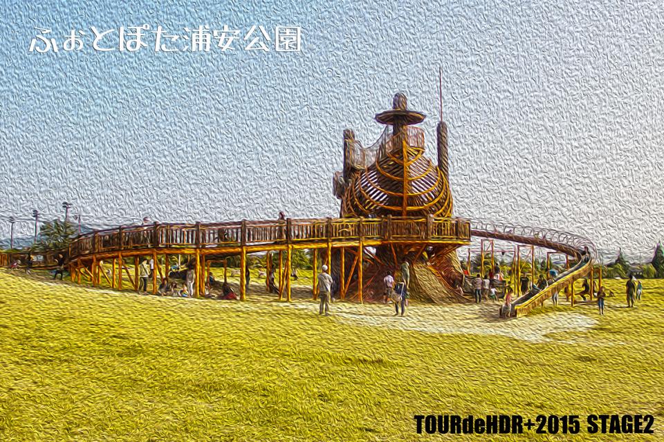 ふぉとぽた浦安公園