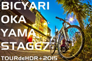 美ちゃり岡山!TOURdeHDR+Stage7@BicyariOkayama