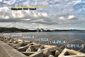 しまなみサイクリング@SATGE4はしまなみ海道で撮りためたHDRです!