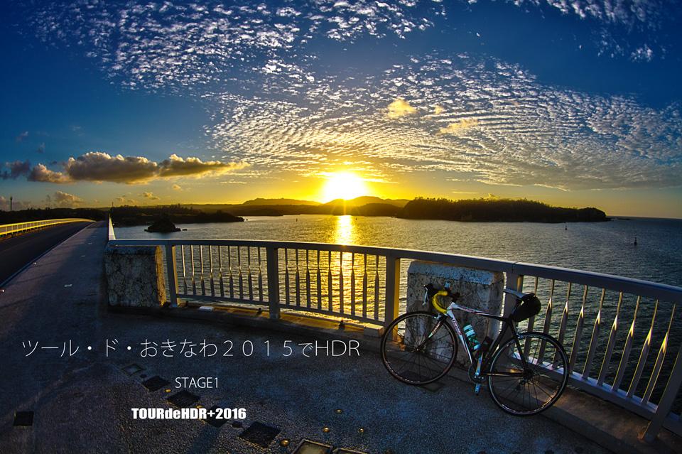 古宇利島大橋の夕日