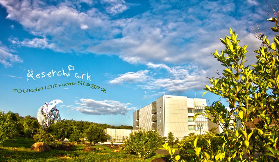 岡山リサーチパーク