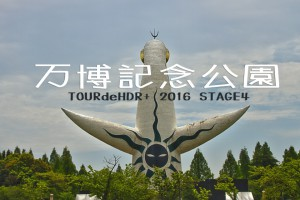 TOURdeHDR+2016 STAGE4@万博記念公園