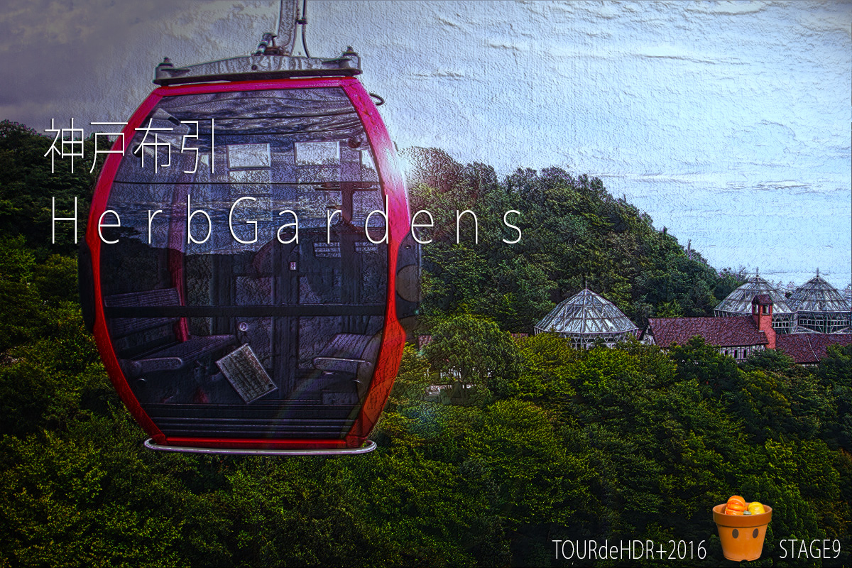 神戸布引HerbGardens