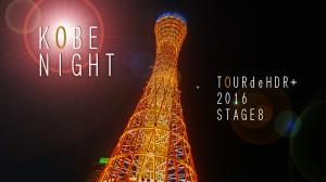 神戸港の夜景でHDR@KOBE NIGHT