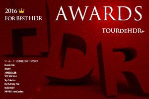 アワード2016プロローグ@TOURdeHDR+2016AWARDS