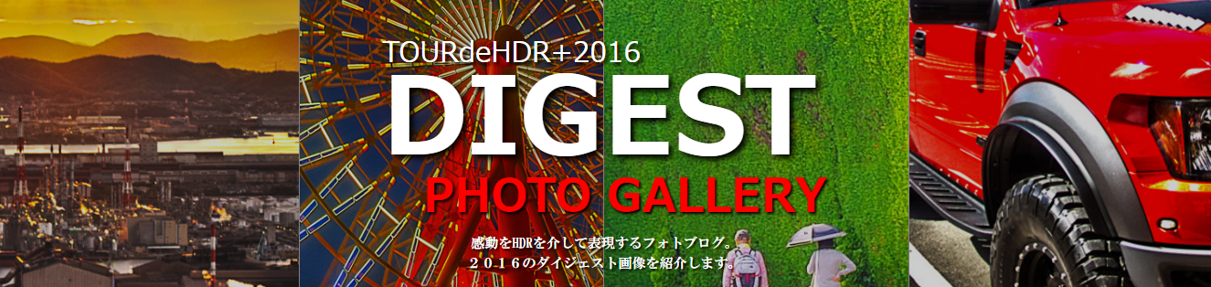 tourdehdr+2016 digest