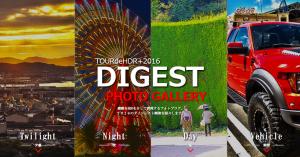 今年のまとめ!ダイジェストフォトギャラリーのおしらせ!@TOURdeHDR+2016AWARDS