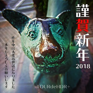 謹賀新年@TOURdeHDR+2018
