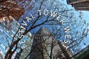 中ノ島フェスティバル・タワー・ウエスト@FESTIVAL TOWER WEST