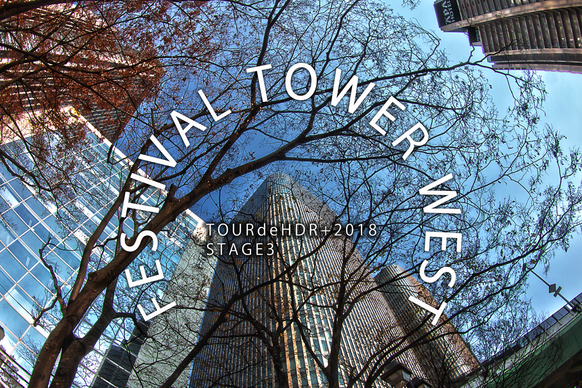 festibai tower west 中ノ島