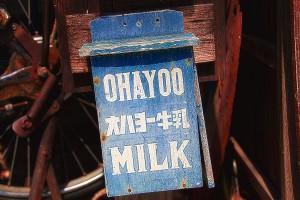 オハヨー牛乳@昭和ブリキ看板