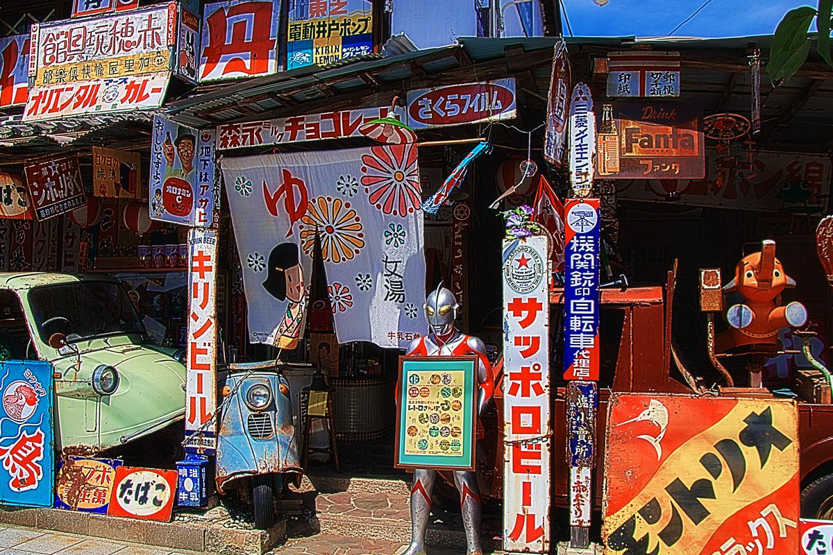 赤穂玩具博物館 兵庫県 赤穂市 おもちゃ