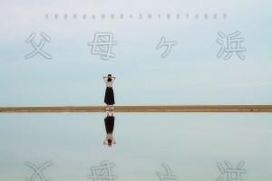 日本のウユニ塩湖と呼ばれる父母ヶ浜でHDR@父母ヶ浜