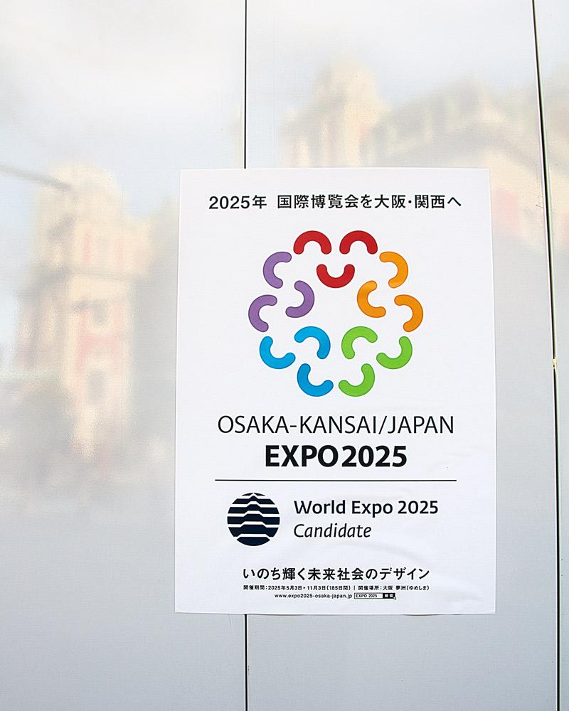 2025年大阪・関西万博