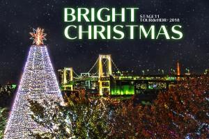 クリスマスツリー@BRIGHT CHRISTMAS