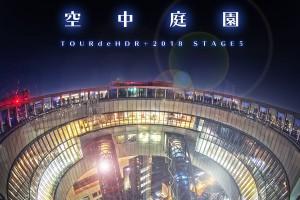 ベストタイトル@TOURdeHDR+2018AWARDS