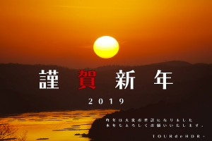 謹賀新年@TOURdeHDR+2019