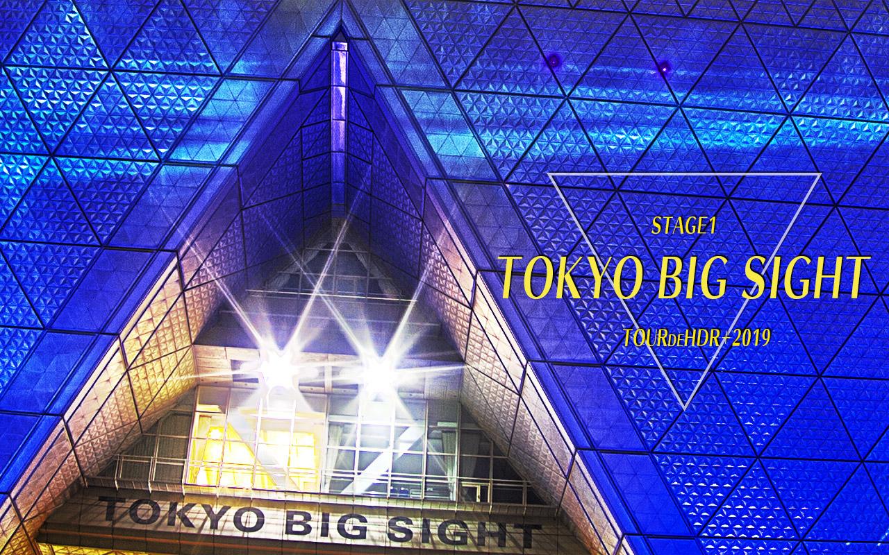 TOKYO BIG SIGHT TITLE